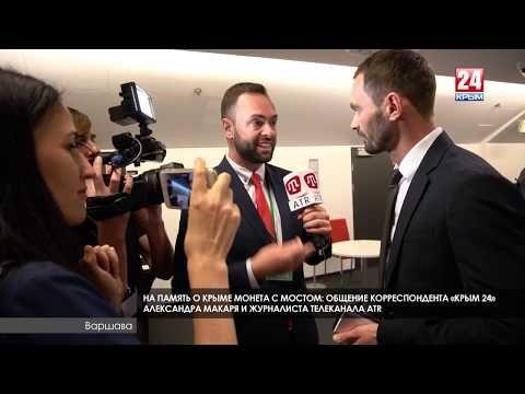 Александр Макарь в Варшаве подарил журналисту украинского ATR монету с Крымским мостом