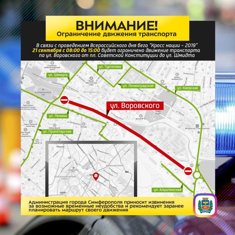 21 сентября в Симферополе ограничат движение на улице Воровского
