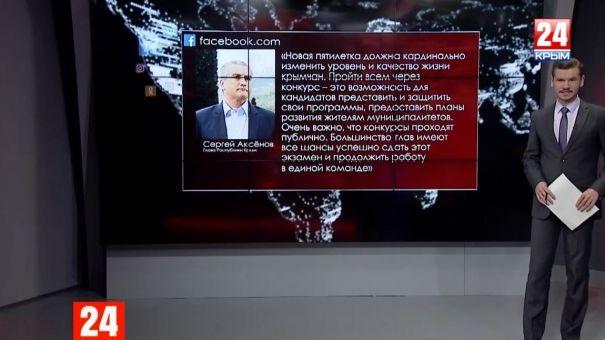 Сергей Аксёнов пояснил причину сложения полномочий всеми главами администраций