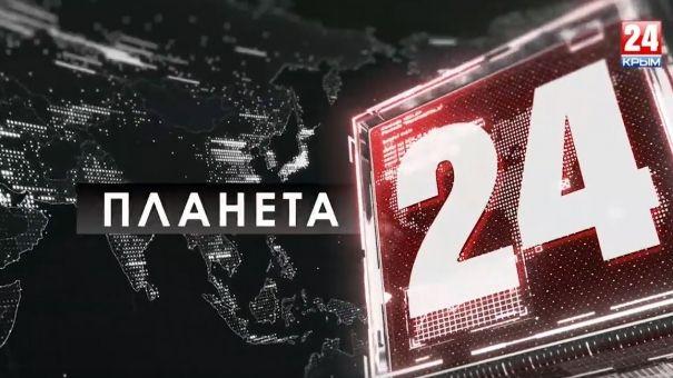 «Планета 24». Коротко о событиях в мире: Афганистан, Гонконг, Аргентина