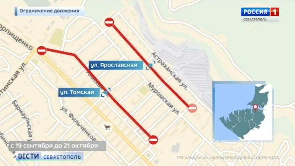 В центре Севастополя закрыто движение на пяти улицах