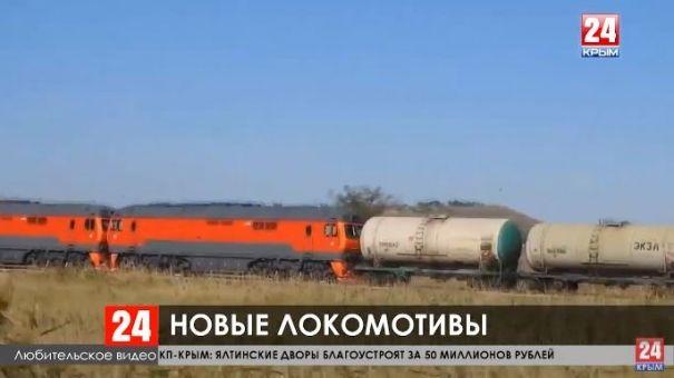 В Крыму обнаружили новые локомотивы