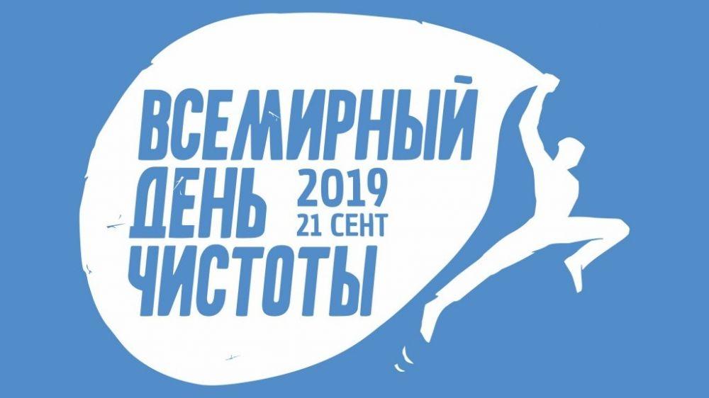 Минприроды Крыма приглашает крымчан и гостей полуострова на Всекрымский экологический субботник
