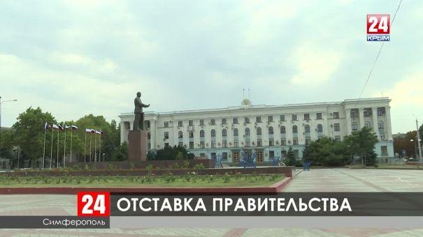 Правительство Крыма ушло в отставку после переизбрания Сергея Аксёнова Главой Республики на второй срок