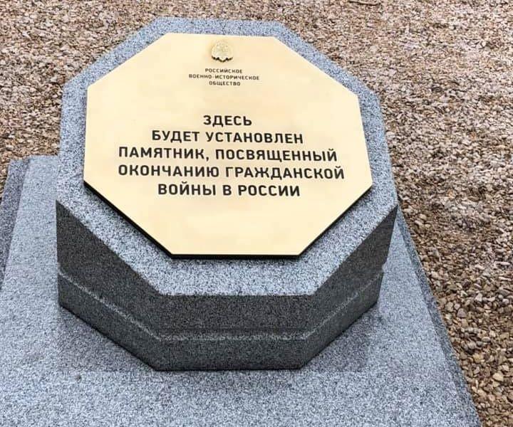 В Крыму появится памятник, посвященный окончанию гражданской войны