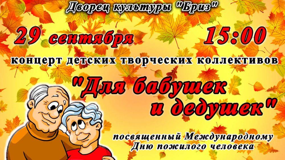 """В пгт.Приморский пройдет концерт """"Для бабушек и дедушек"""""""