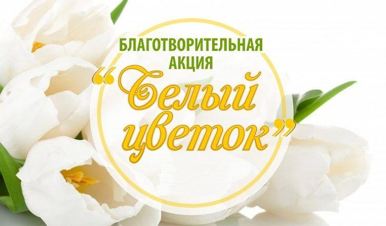 Ежегодная благотворительная акция «Белый цветок»
