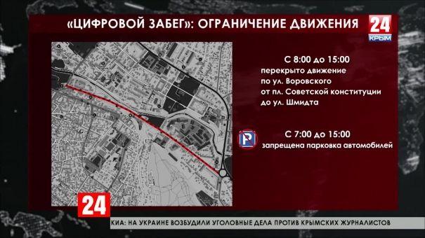 «Цифровой забег» пройдет завтра в Симферополе