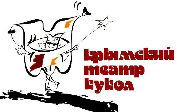 Крымский театр кукол приготовил для зрителей 40 спектаклей