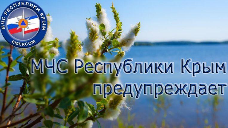 МЧС Республики Крым напоминает о правилах безопасности во время выходных дней
