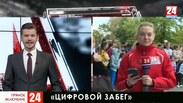 «Цифровой забег» в рамках Всероссийского дня бега «Кросс нации» стартует в Симферополе