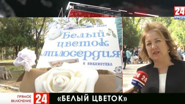 В Джанкое стартовала благотворительная акция «Белый цветок»