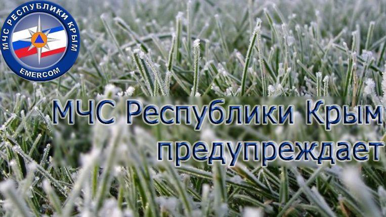 МЧС: Экстренное предупреждение о заморозках на 22 сентября в Симферополе