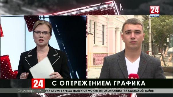 На улице Александра Невского в Симферополе завершается капитальный ремонт