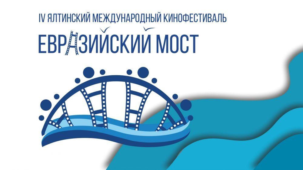 Торжественное закрытие IV Ялтинского Международного кинофестиваля «Евразийский мост» пройдет в Белом зале Ливадийского дворца