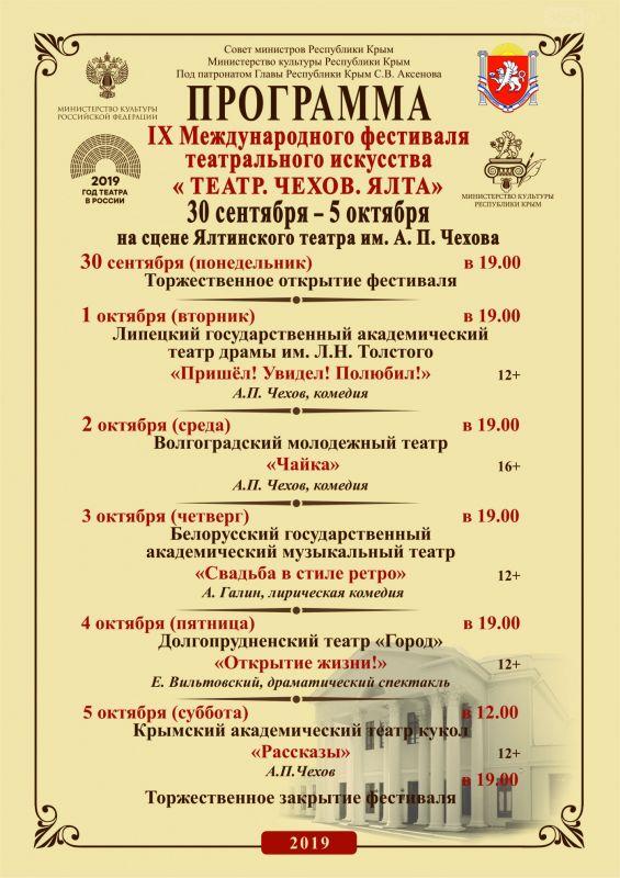 В Ялте пройдет IX Международный фестиваль театрального искусства «Театр. Чехов. Ялта»