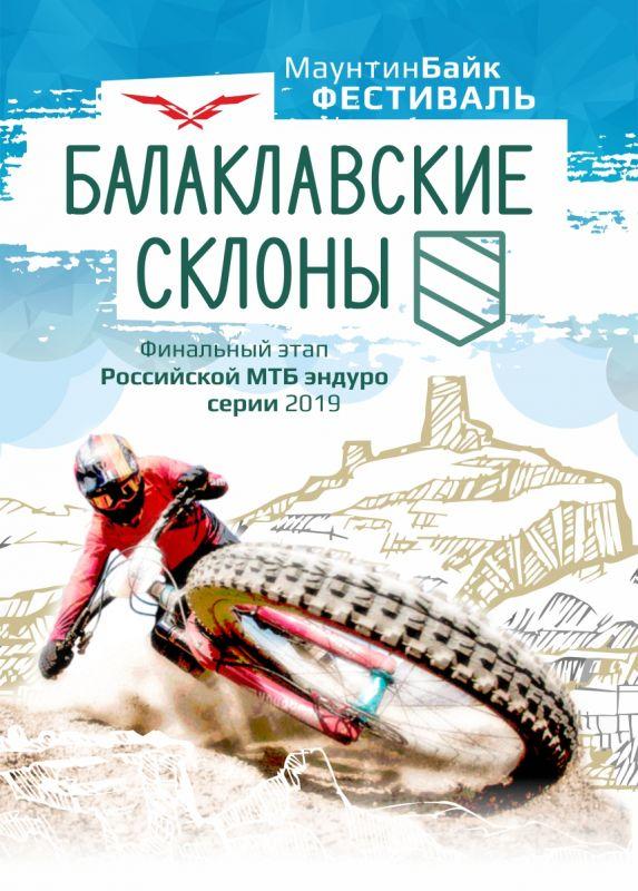 В Севастополе пройдет велофестиваль «Балаклавские Склоны»