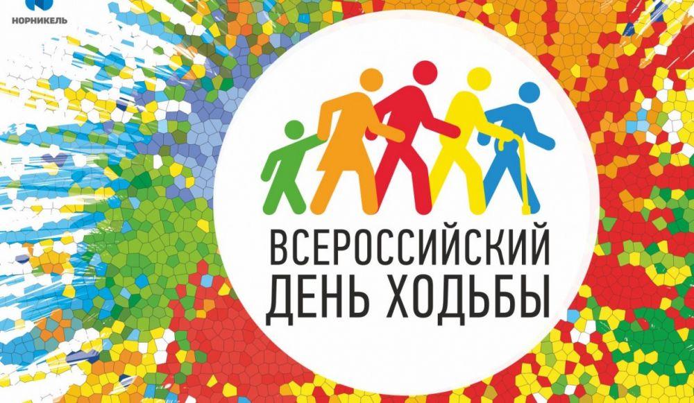 5 октября в Севастополе отметят Всероссийский день ходьбы