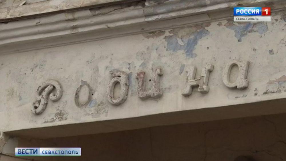 Ремонт старейшего кинотеатра Севастополя откладывается