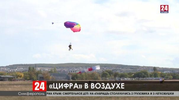 Крым на один день стал цифровым центром страны