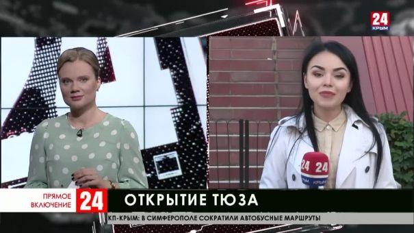 Первый в Крыму театр юного зрителя открывается в Евпатории