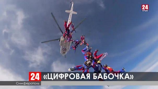 «Цифровая бабочка» расправила крылья в крымском небе