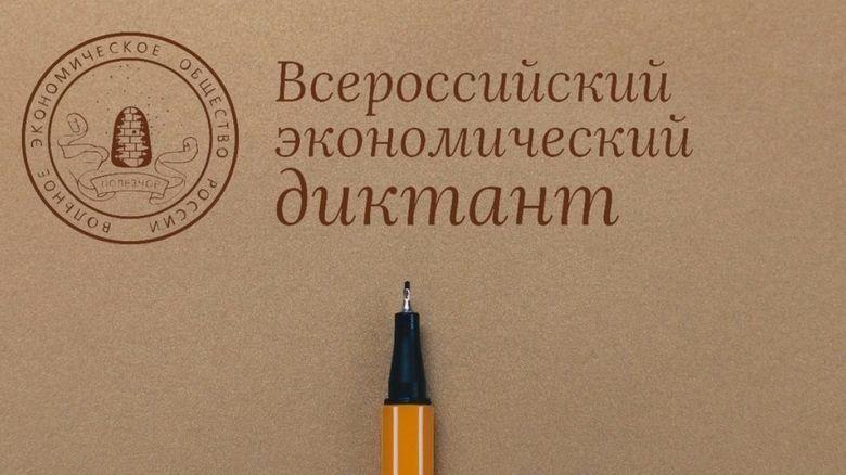 9 октября в Симферополе напишут Всероссийский экономический диктант