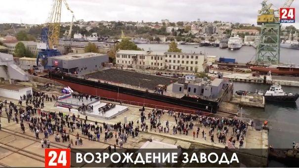 Впервые за 26 лет Севастопольский морской завод спустил на воду новый заказ