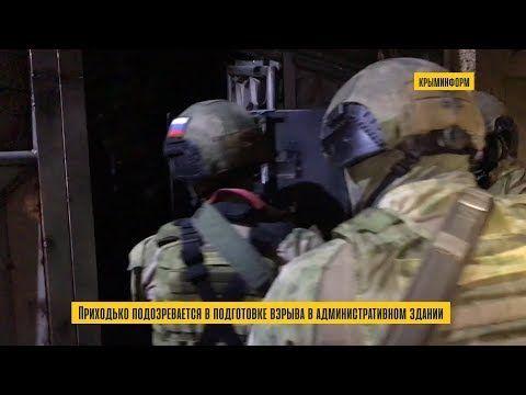 ФСБ опубликовала видео задержания экстремиста в Саках