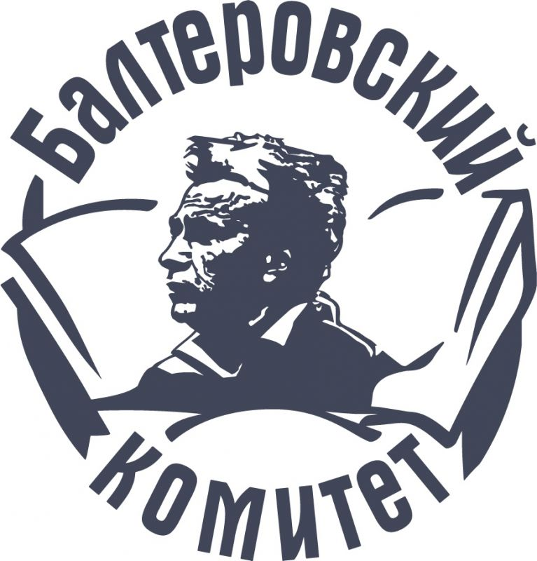 Велопробег в честь 100-летия со дня рождения Бориса Балтера