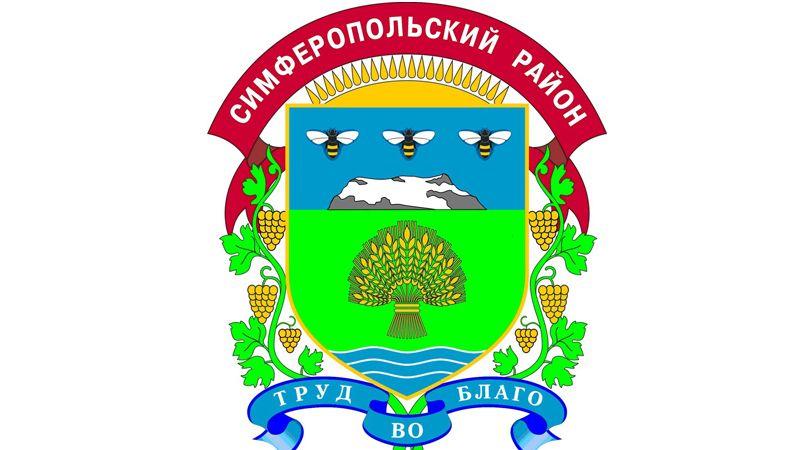 Поздравление руководства района с Днем Симферопольского района!