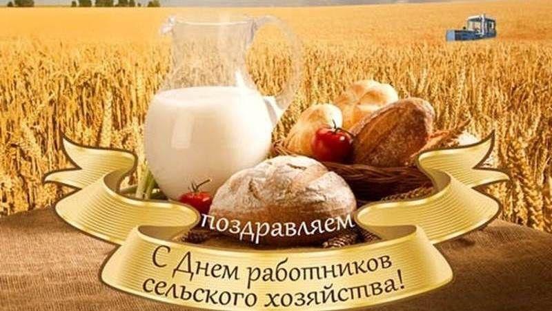 Поздравление с Днём работников сельского хозяйства и перерабатывающей промышленности