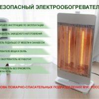 Меры предосторожности при использовании электроприборов