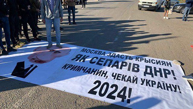 """Украинцы устроили на границе с Крымом пикет против """"формулы Штайнмайера"""""""