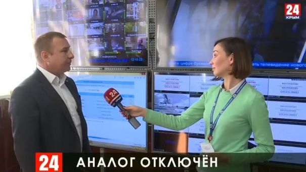 В Крыму завершился переход с аналогового на цифровое вещание. Прямое включение