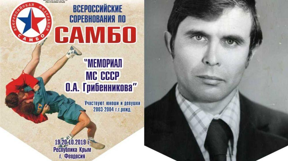 В Феодосии пройдут Всероссийские соревнования по самбо