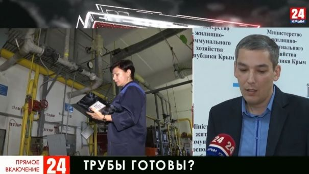 Готовность к запуску системы теплоснабжения в Крыму. Прямое включение
