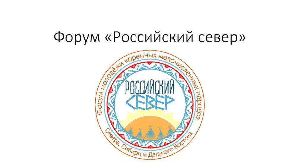 Крымчанин принимает участие в молодежном форуме по развитию регионов Севера