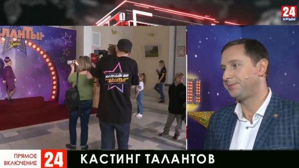 В Ялте проходит кастинг на конкурс-шоу телеканала «Первый Крымский» «ТаланТы»