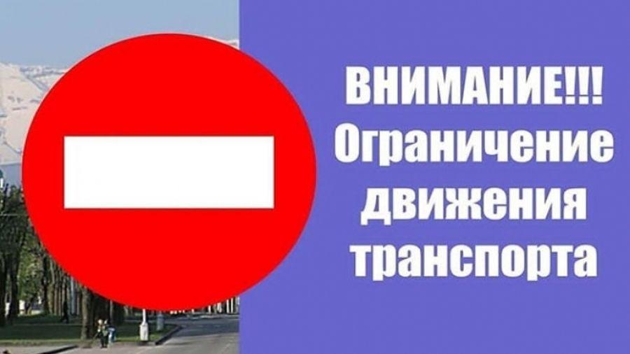 Ограничение дорожного движения в связи с проведением фестиваля «Алушта. Green»