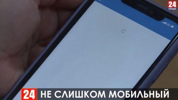В Крыму столкнулись с проблемами доступа к мобильному интернету