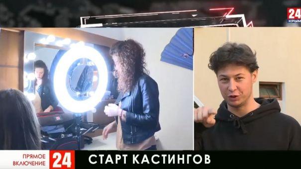 Шоу телеканала «Первый Крымский» «ТаланТы» перешёл на этап кастинга