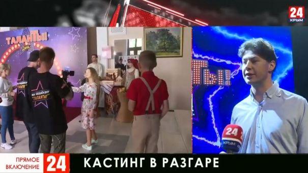 В Ялте стартовал кастинг в проект «Таланты»