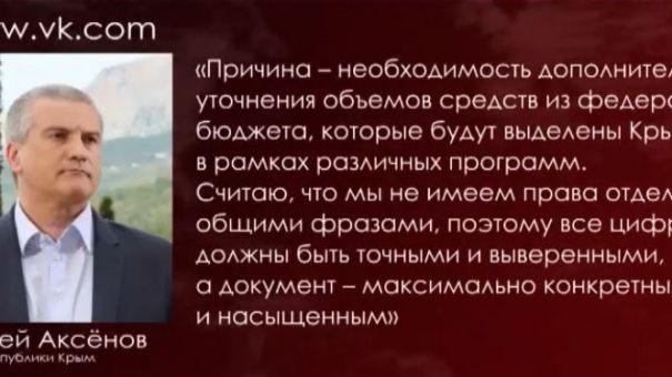 Аксёнов перенёс доклад о планах правительства Крыма