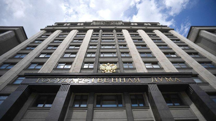 В Госдуме оценили призыв Киева ужесточить антироссийские санкции