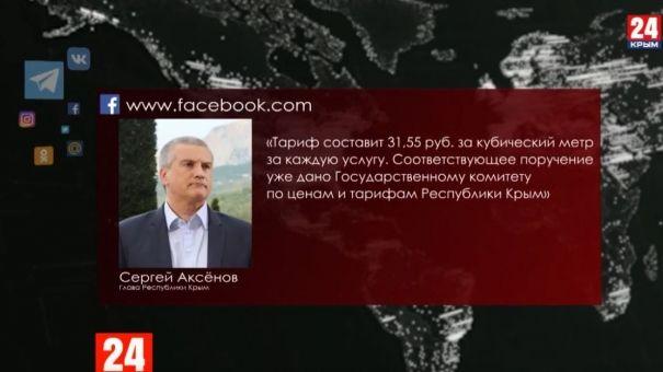 В Крыму продлили льготный тариф на воду до 2021 года