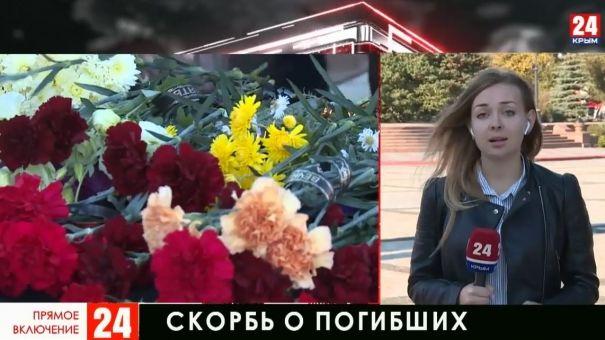 В годовщину трагедии в Керчи проходят памятные мероприятия