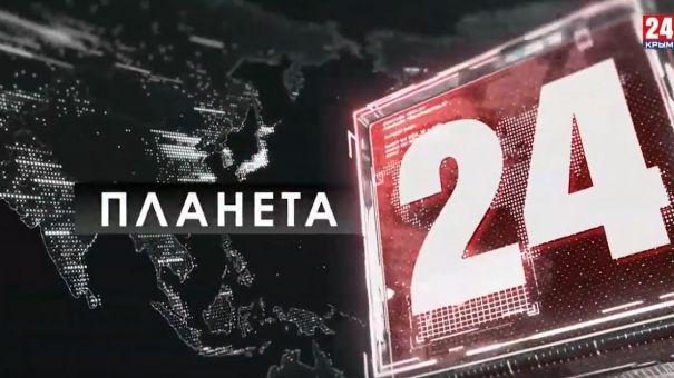 Планета 24: протесты в Палестине и на Гаити, суд над старым нацистом в Германии