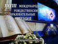 На церковном форуме в Симферополе расскажут о победе в Великой Отечественной войне