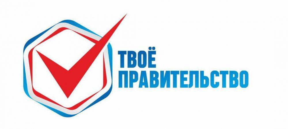 Завершается прием анкет для участия в кадровом проекте «Твое правительство»